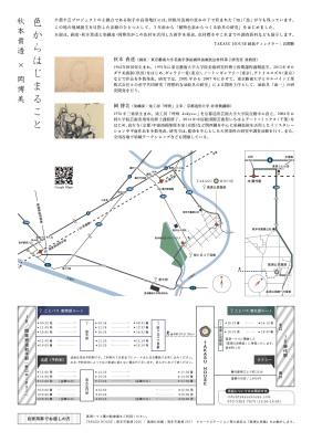 2014takasu_dm