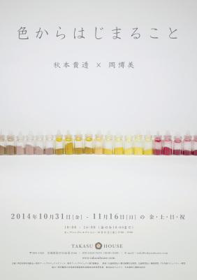 2014takasu_omote